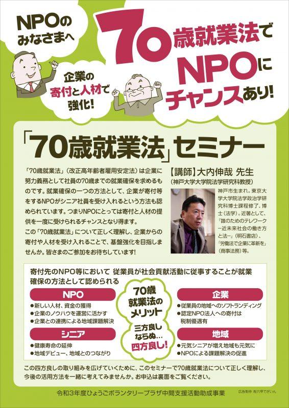 70歳就業法でNPOにチャンスあり!