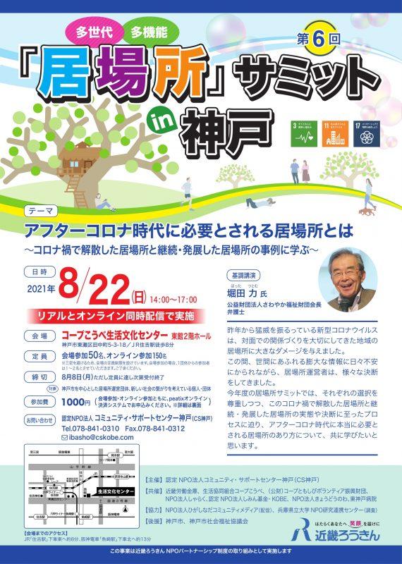 第6回 居場所サミット in 神戸(会場は満席になりました。オンラインのみ受付中。)