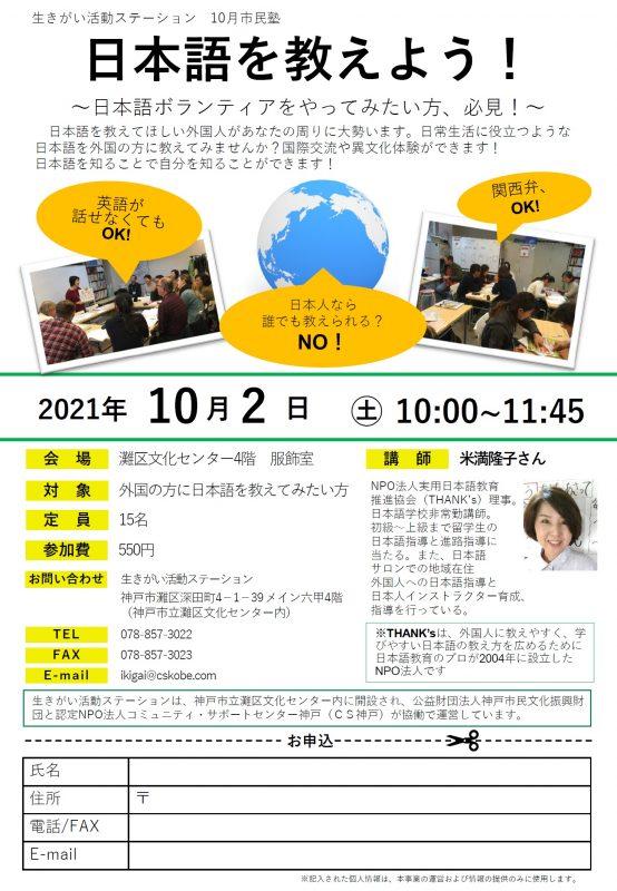 日本語を教えよう!~日本語ボランティアをやってみたい方、必見!~