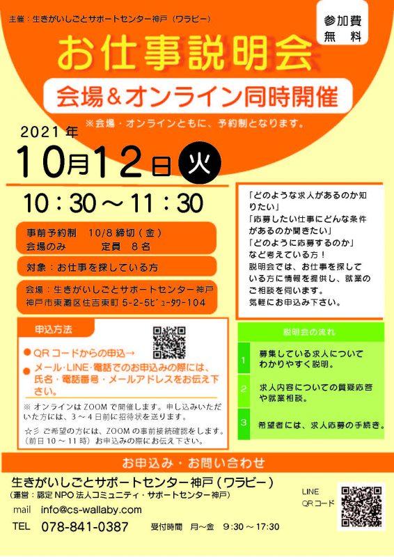 お仕事説明会(会場&オンライン同時開催)