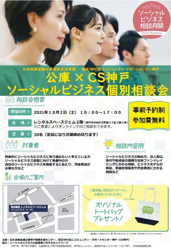 公庫×CS神戸 ソーシャルビジネス個別相談会